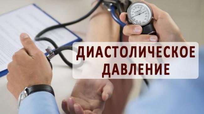 Повышено нижнее артериальное давление: причины и лечение ...